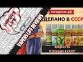 Саяны - Сделано в СССР - превью GLGpzlMgAas