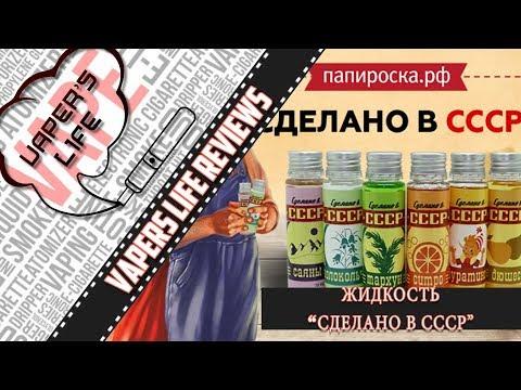 Саяны - Сделано в СССР - видео 2