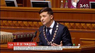Резонансні заяви та скандали: як минув перший тиждень правління нового президента України