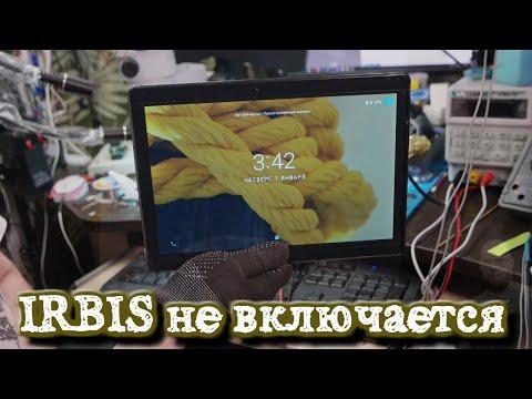 Планшет IRBIS TZ183 не включается не заряжается