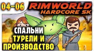 Быт и оборона /04-06/ RimWorld HSK