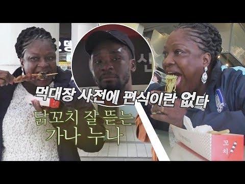 [선공개] 한국인 입맛 '먹대장' 샘 엄마! 휴게소 폭풍먹방♨ 뭉쳐야 뜬다 72회