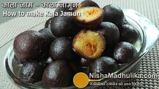 Kala Gulab Jamun recipe – How to make Kala Jamun – Khoya Gulab Jamun Recipe