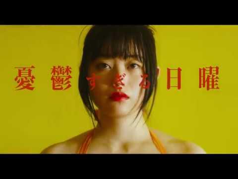 映画『アンチポルノ』予告編