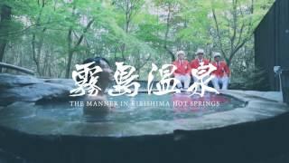 霧島温泉PR動画THEMANNERINKIRISHIMAHOTSPRINGS