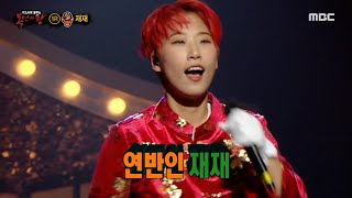King Of Mask Singer EP291