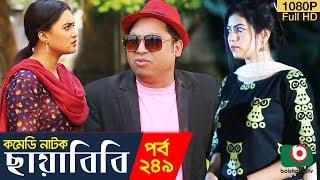 কমেডি নাটক - ছায়াবিবি | Bangla New Funny Natok Chayabibi EP 249 | AKM Hasan, Jamil, Alvi