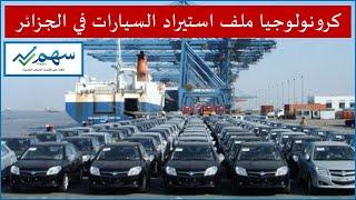 كرونولوجيا ملف استيراد السيارات في الجزائر