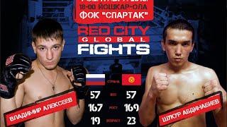 Первый бой | Владимир Алексеев VS Шукур Абдинабиев | Red City Fights Global 04.09