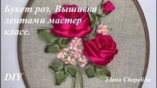 Розы из ленты. Вышивка лентами роза, мастер класс.
