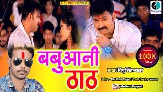 किसी ने ऐसा गाना नही सुना होगा | Singh Ji Ke Khuta Pe Banhail || Bigu Singh Byas , Kajal Shreya