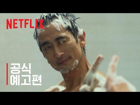 박영규, 박지수 배우 넷플릭스 '차인표' 예고편