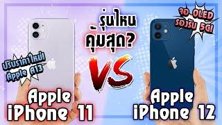 iPhone 11 vs iPhone 12 มือถือแบรนด์เดียวกัน! ต่าง Series! รุ่นไหนคุ้มสุด!! ปี 2020