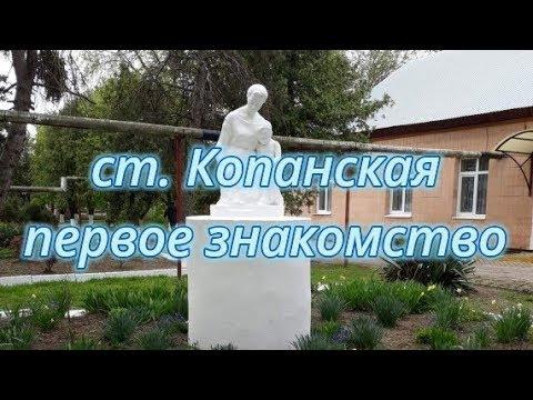 Станица Копанская, обзор, знакомство