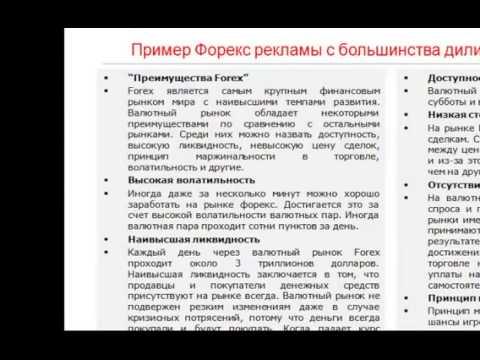 Московские брокеры работающие с бинарными опционами