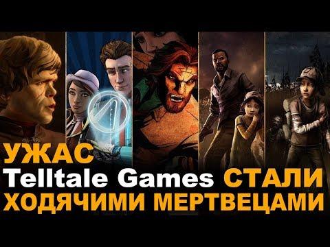 Telltale Games ушла такой молодой! О, УЖАС! (нет)