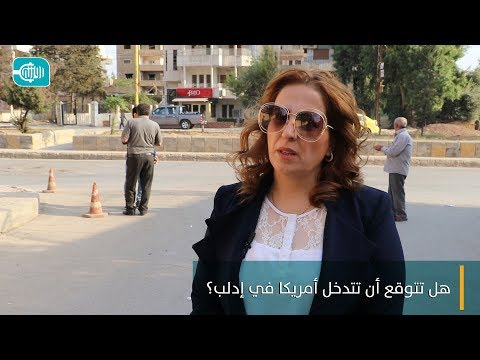 هل تتوقع أن تتدخل أمريكا في إدلب؟