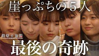 Youtubeドラマ『僕等の物語』「THE LAST SCENE-ラストナンバー-」