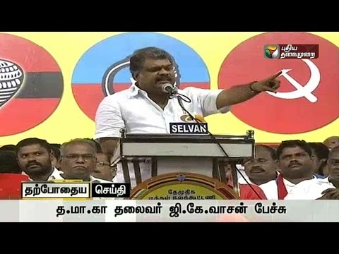 GK-Vasan-to-speak-DMDK-Peoples-Welfare-Alliance-conference-in-Mamandur