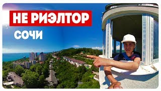 НЕ риэлтор Сочи | видео 4k VR 360 | купить квартиру в Сочи | новостройки Сочи | недвижимость Сочи