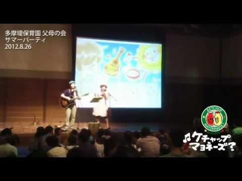 Tamatsutsumi Nursery School
