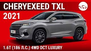 CheryExeed TXL 2021 1.6T (186 л.с.) 4WD DCT Luxury - видеообзор