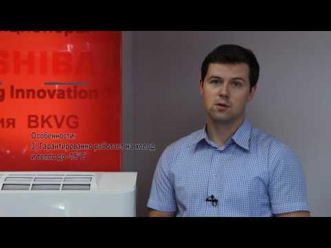 Кондиционер Toshiba RAS-16BKVG-EE/RAS-16BAVG-EE (Mirai) Video #1