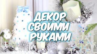 Смотреть онлайн Оригинальные украшения для дома на Новый год