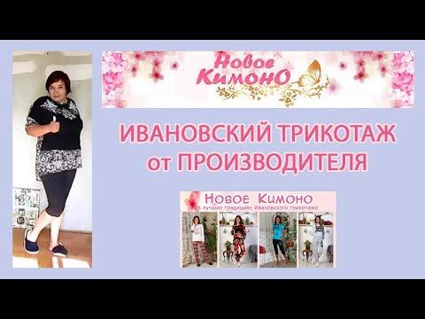 ИВАНОВСКИЙ ТРИКОТАЖ! Интернет-магазин НОВОЕ КИМОНО (с примеркой) / Elena Pero