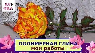 Розы. Холодный фарфор.