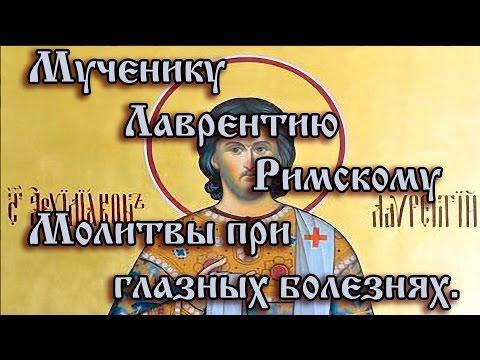 6.Мученику Лаврентию Римскому. Молитвы при глазных болезнях.
