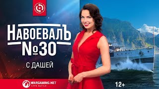 С Дашей. «НавоевалЪ» № 30 [World of Warships]