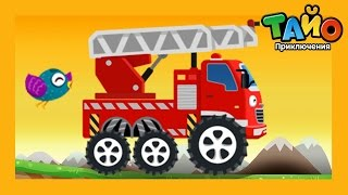 Откровенный пожарный грузовик l Игра в ремонт  #1 l Приключения Тайо