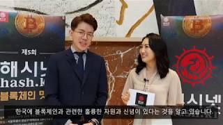 [해시넷]하이퍼블록 다니엘 곽 이사 인터뷰 20..