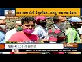 Mumbai में CST स्टेशन के बाहर अफरा तफरी, आज भी हजारों मजदूर मौजूद | Ground Report - Video