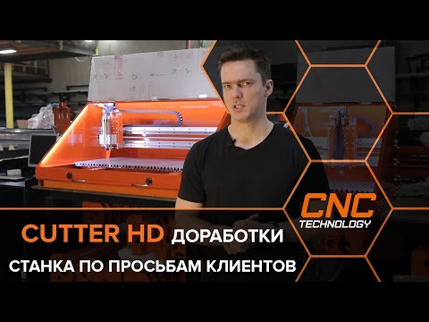 Фрезерно-гравировальный станок Cutter HD - лучшее решение для помещений с ограниченной площадью