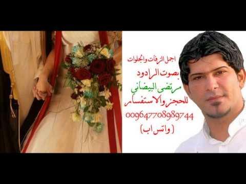 مرتضى البيضاني - زفه احمد وفاطمه (خرافيه) 2013