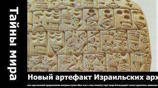 Новый артефакт Израильских археологов Послание Хаммурапи бестелесным сущностям..