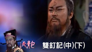 包青天 雙釘記(中)(下)