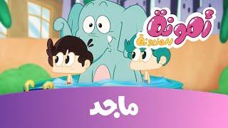 """Majid Kids TV - أمونة المزيونة - حلقة """"نعمة المياة"""" - قناة ماجد"""