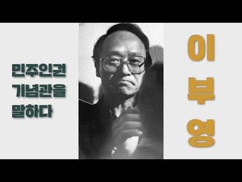 민주인권기념관을 말하다 - 이부영(전 기자/한일협정재협상국민행동 상임대표)