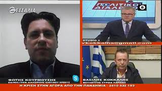Πολιτικοί διάλογοι - Η κρίση στην αγορά από την πανδημία 15 01 2021