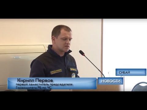 Радий Хабиров провел совещание по экологической ситуации в городе Сибай