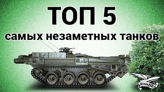 ТОП 5 самых незаметных танков в World of Tanks