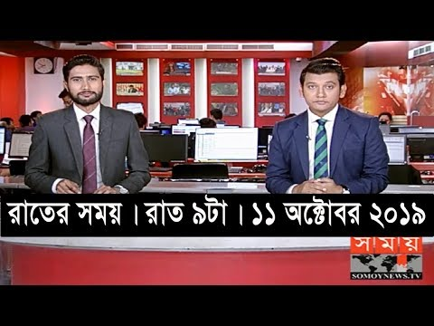 রাতের সময় | রাত ৯টা | ১১ অক্টোবর ২০১৯ | Somoy tv bulletin 9pm  | Latest Bangladesh News