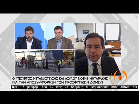 Ν. Μηταράκης: Προτεραιότητα μας η μείωση ροών και η αποσυμφόρηση των νησιών | 03/06/2020 | ΕΡΤ