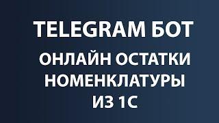 Телеграм бот для проверки остатков номенклатуры в 1С