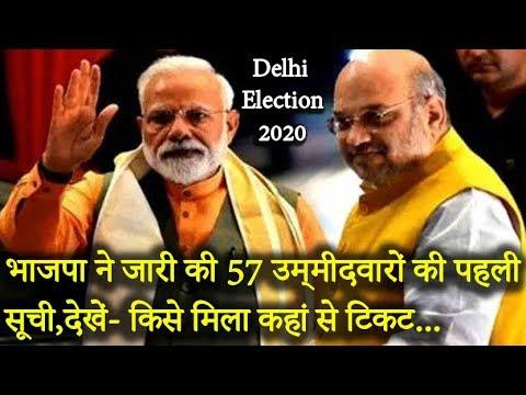 दिल्ली के लिए बीजेपी ने किया 57 उम्मीदवारों के नाम का ऐलान, इन्हें मिला टिकट ! Delhi Election 2020