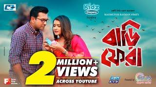 Bari Fera   Tahsan Khan   Tanjin Tisha   EiD Drama   Bangla New Natok 2018