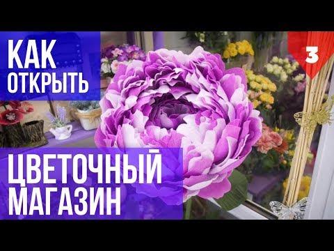 Как открыть ЦВЕТОЧНЫЙ магазин. Цветочный бизнес в регионах. Канал Друга
